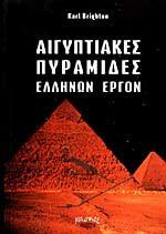 Αιγυπτιακές πυραμίδες - Ελλήνων έργο