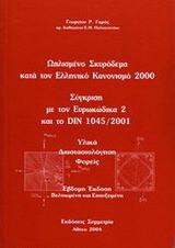 Ωπλισμένο σκυρόδεμα κατά τον Ελληνικό Κανονισμό 2000: σύγκριση με τον ΕΥΡΟΚΩΔ 2 και το DIN 1045/2001