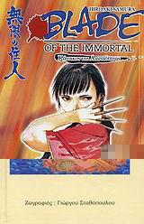 Blade of the Immortal: Νυχτολούλουδο