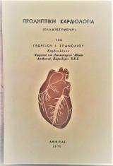 Προληπτική Καρδιολογία