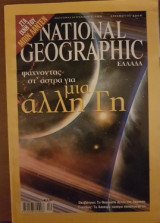 National Geographic - Δεκέμβριος 2004