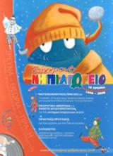 ΣΥΓΧΡΟΝΟ ΝΗΠΙΑΓΩΓΕΙΟ, ΤΕΥΧΟΣ 61, ΙΑΝΟΥΑΡΙΟΣ-ΦΕΒΡΟΥΑΡΙΟΣ 2008