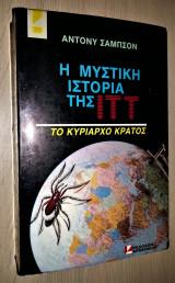 Η ΜΥΣΤΙΚΗ ΙΣΤΟΡΙΑ ΤΗΣ ΙΤΤ - ΤΟ ΚΥΡΙΑΡΧΟ ΚΡΑΤΟΣ