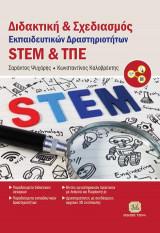 Διδακτική & Σχεδιασμός Εκπαιδευτικών Δραστηριοτήτων STEM και ΤΠΕ