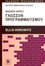 Βασικές αρχές γλωσσών προγραμματισμού