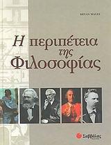 Η περιπέτεια της φιλοσοφίας