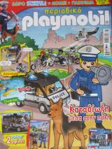 Καταδίωξη μέσα στην πόλη- περιοδικό playmobil - Αύγουστος 2016 - Τεύχος 28