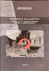 """Επιχείρηση """"ΚΑΛΑΒΡΥΤΑ"""" Η δράση της 117 Μεραρχίας Κυνηγών μέσα από τα γερμανικά αρχεία."""