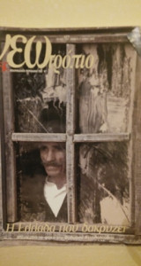 Γεωτρόπιο-τεύχος 167