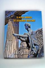 Ιταλία Πομπηία Τα Μεγάλα Μνημεία του Παγκόσμιου Πολιτισμού