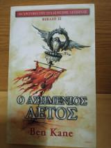 Ο ασημένιος αετός 2