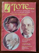 Τότε... Μηνιαίο περιοδικό για την ελληνική ιστορία, τεύχος Νο19