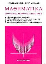 Μαθηματικά οικονομικο-διοικητικών επιστημών