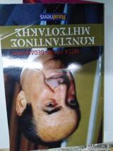 Κωσταντίνος Μητσοτάκης