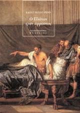 Ο Πλάτων ήταν άρρωστος