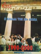 Η Ελλάδα τον 20ο αιώνα (1990-2000)- Επτά ημέρες