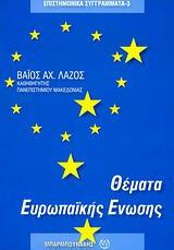 Θέματα Ευρωπαϊκής Ένωσης