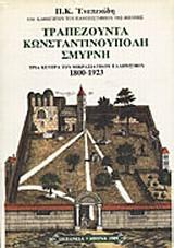 Τραπεζούντα, Κωνσταντινούπολη, Σμύρνη 1800-1923