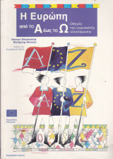 Η Ευρώπη από το Α έως το Ω. Οδηγός της Ευρωπαικής Ολοκλήρωσης