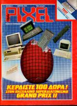 Magazine - Περιοδικό / Pixel Τεύχος 21 Απρ 1986 220 Δρχ