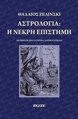 Αστρολογία- η νεκρή επιστήμη