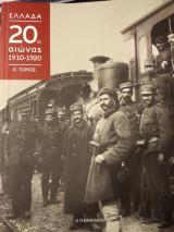 Ελλάδα, 20ος αιώνας 1910-1920, Α΄τόμος