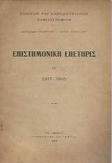 Επιστημονική επετηρίς ΙΔ 1917 - 1918 Πρυτανία Γεωργίου Ι Αγγελόπουλου