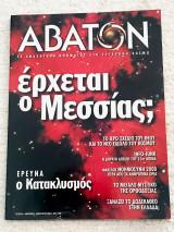 Άβατον, τεύχος 6, Ιανουάριος - Φεβρουάριος 2000