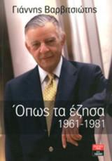 ΟΠΩΣ ΤΑ ΕΖΗΣΑ 1961-1981