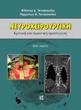 Νευροχειρουργική, κριτική και πρακτική προσέγγιση