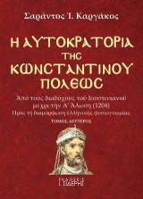 Η αυτοκρατορία της Κωνσταντινουπόλεως