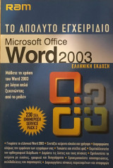 Το απόλυτο εγχειρίδιο Microsoft Office Word 2003