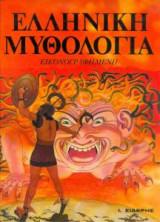Ελληνική μυθολογία εικονογραφημένη
