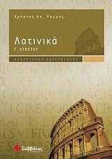 Λατινικά Γ΄ λυκείου ( Θεωρητικής κατεύθυνσης)
