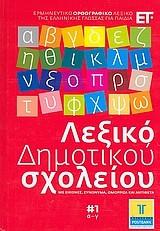 Λεξικό Δημοτικού σχολείου 1: α-γ