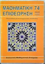 Μαθηματική Επιθεώρηση τεύχος 74 ( Ιούλιος- Δεκέμβριος 2010)