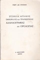 Στοιχεία αγγλικής εμπορικής και τραπεζικής αλληλογραφίας και ορολογίας