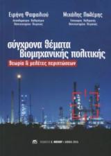 Σύγχρονα Θέματα Βιομηχανικής Πολιτικής