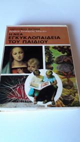Η νέα εγκυκλοπαίδεια του παιδιού.Αντιγόνης Μεταξά 5 τόμοι