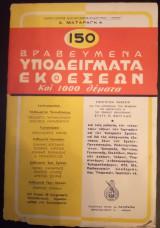 150 Βραβευμένα Υποδείγματα Εκθέσεων & 1000 Θέματα - 1952