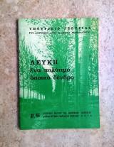 Λεύκη, ένα πολύτιμο δασικό δένδρο