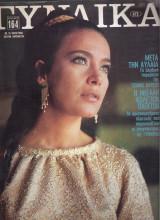 Περιοδικό Γυναίκα τεύχος 475