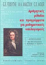 Αριθμητικές μέθοδοι και προγράμματα για μαθηματικούς υπολογισμούς