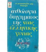 Ανθολογία Διηγήματος Της Νέας Ελληνικής Γενιάς (1973)