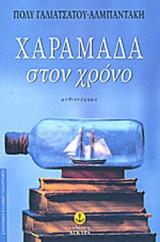 ΧΑΡΑΜΑΔΑ ΣΤΟ ΧΡΟΝΟ