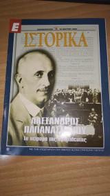 Ε Ιστορικά τεύχος 22