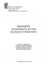 Μαθήματα Ταξινομικής Φυτών & Βιοσυστηματικής