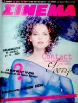 Σινεμά #84, Νοέμβριος 1997