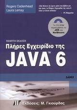 Πλήρες εγχειρίδιο της Java 6