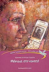 Μήνυμα στο κινητό
